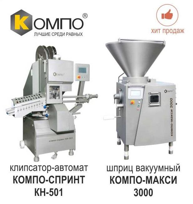 оборудование для колбасного проиозводства